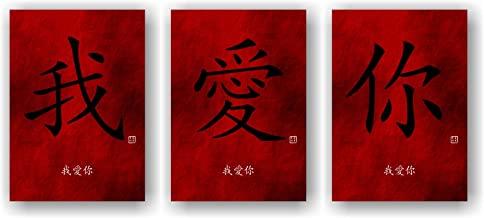 Japanisches Zeichen Liebe